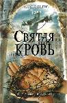 книга : Святая кровь The Sacred Blood, автор : Бирнс Майкл