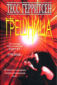 Тесс герритсен книга грешница – скачать fb2, epub, pdf бесплатно.